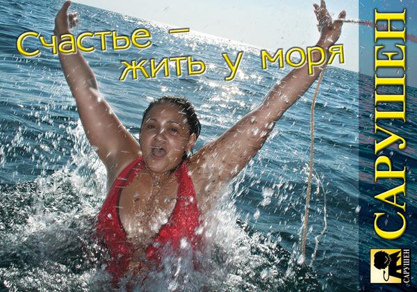 Рекреационная недвижимость Севастополя