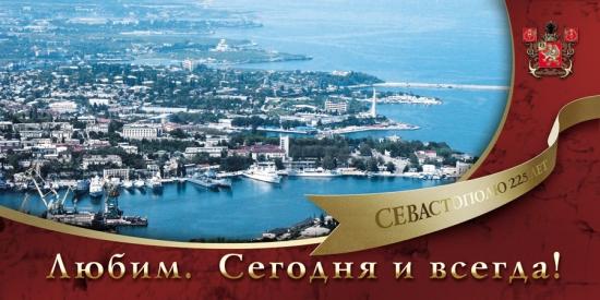 Севастополь на карте мира