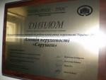 Диплом лучшего АН 2006 г. на региональном рынке Украины.